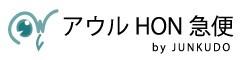 アウルHON急便ロゴ