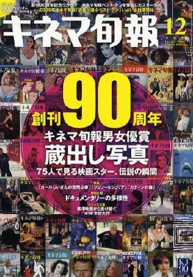 キネマ旬報09/12下旬号