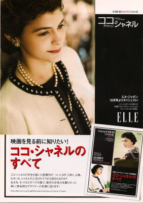 エルジャポン0910月号抜刷