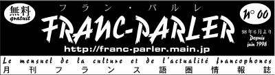 フラン・パルレ2010年1月号