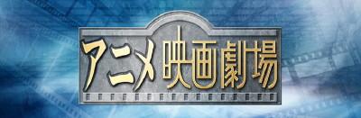 アニメ映画劇場