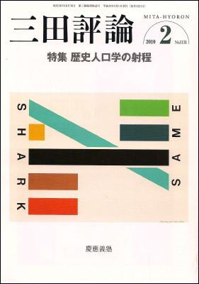 三田評論2010年2月号