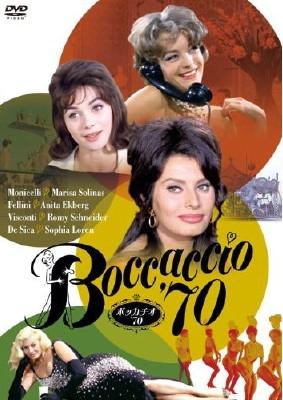 ボッカチオ70DVD2010
