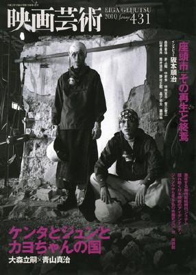 映画芸術431号