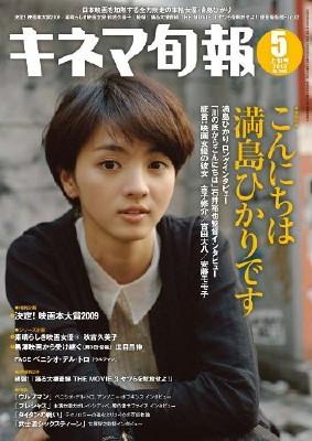 キネマ旬報2010年5月上旬号