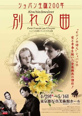 ドイツ映画「別れの曲」
