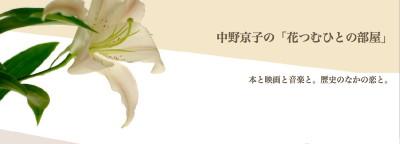 中野京子ブログ