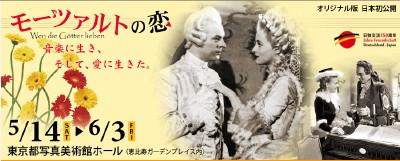 モーツァルトの恋