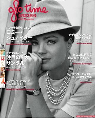 GloTime2012年5月22日号