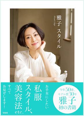 雅子さん著書