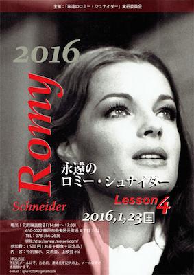 Romy Lesson.04