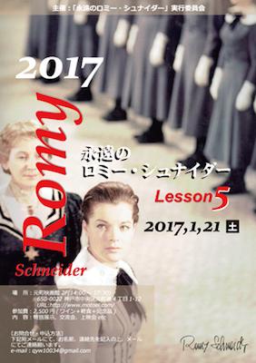 永遠のロミー・シュナイダー Lesson 5