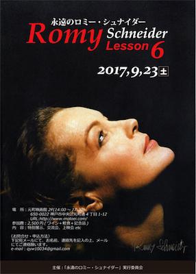 永遠のロミーシュナイダー6