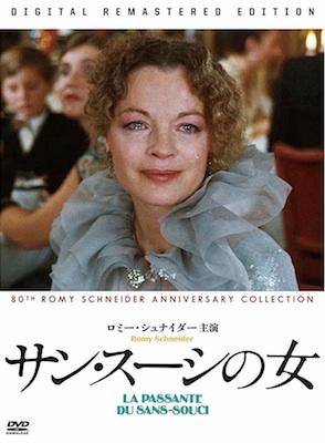 DVD サンスーシの女