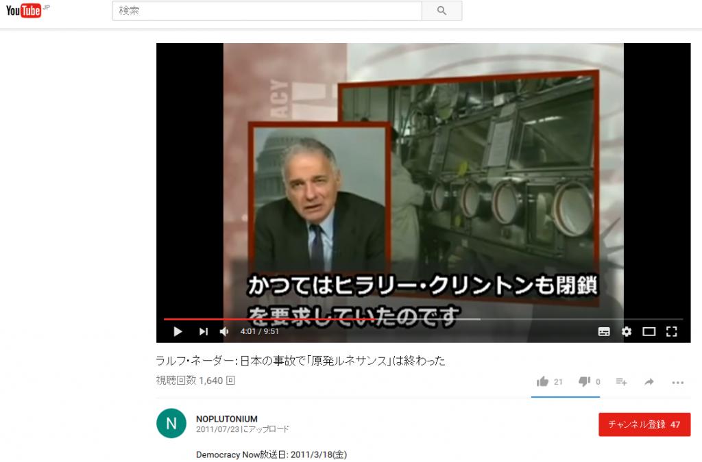 ラルフ・ネーダー:日本の事故で「原発ルネサンス」は終わったキャプチャ