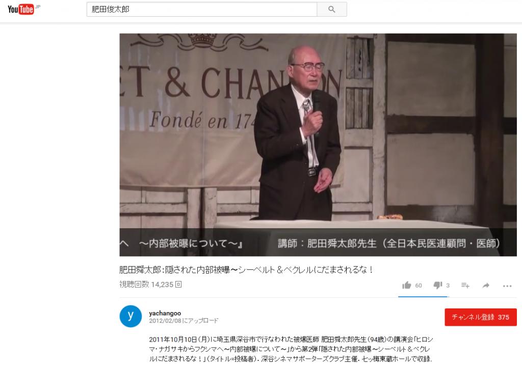 肥田俊太郎氏講演会キャプチャ