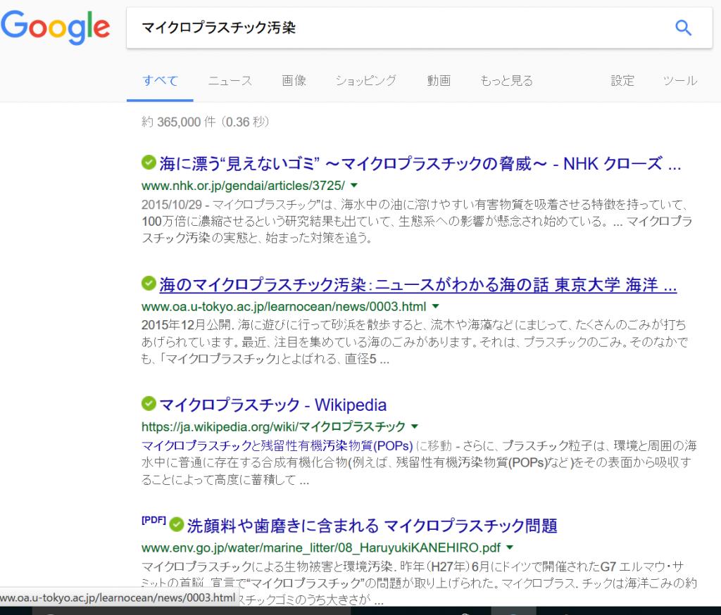 マイクロプラスチック汚染検索結果画面