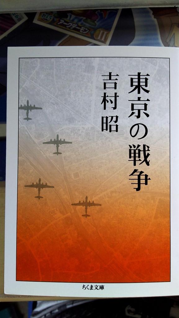 東京の戦争表紙画像