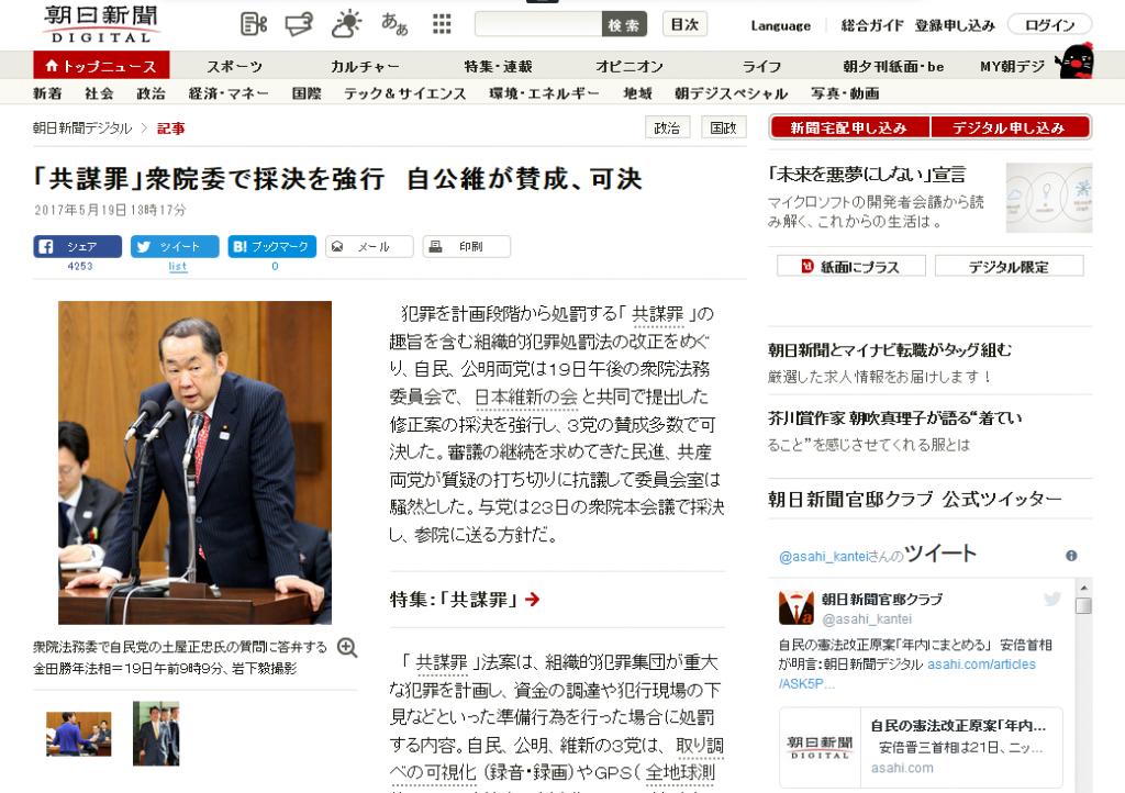 朝日新聞共謀罪キャプチャ画像