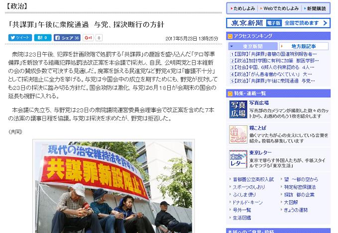 東京新聞の記事キャプチャ画像