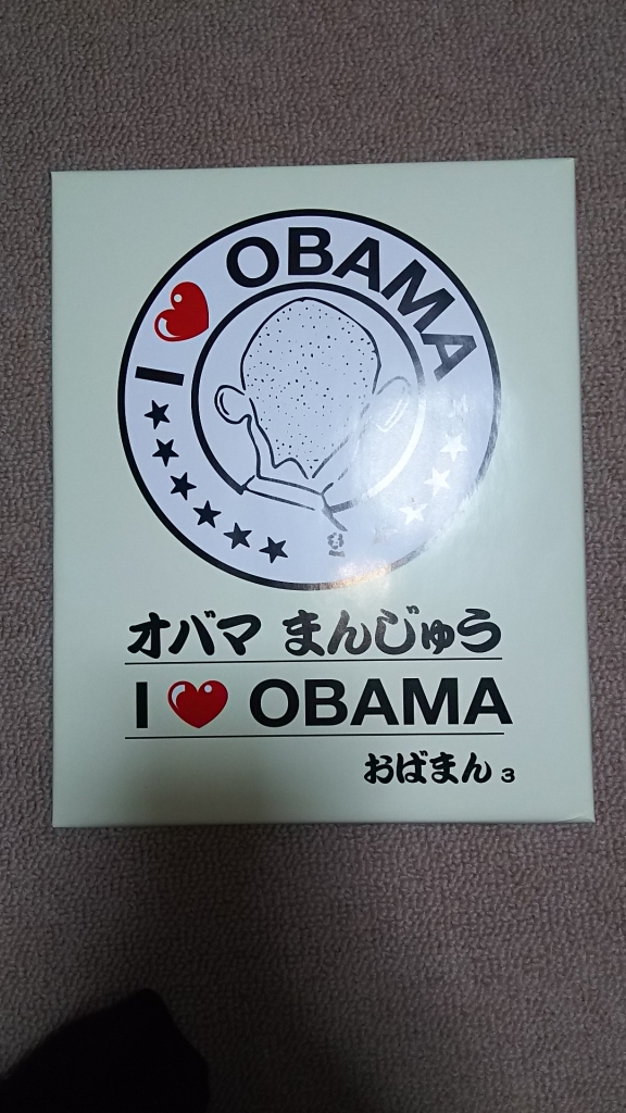 オバマまんじゅうの写真