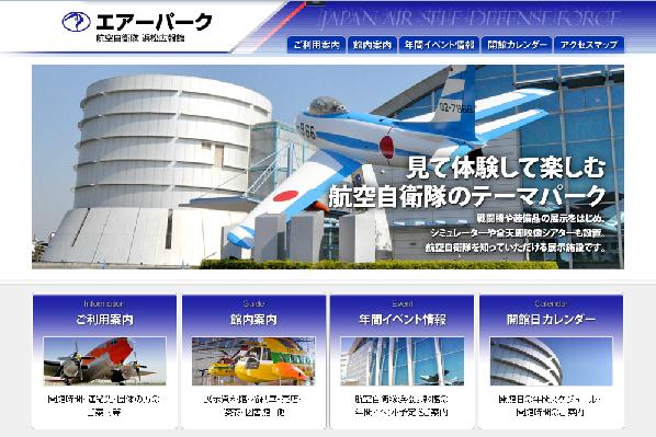 浜松航空自衛隊のHP