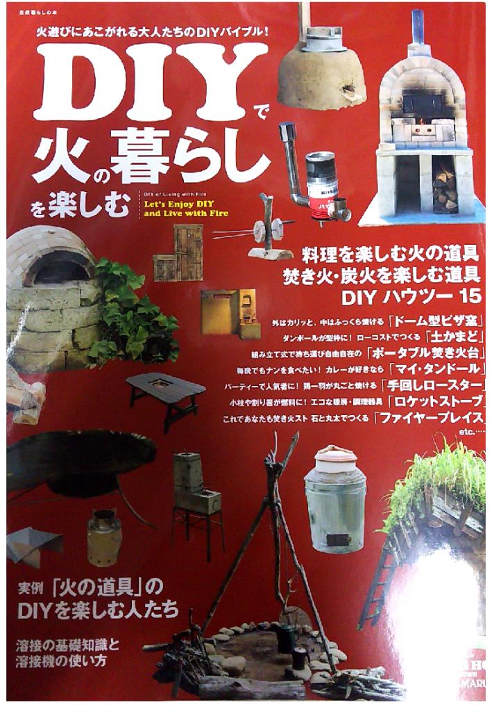 DIYで火の暮らしを楽しむ(雑誌)