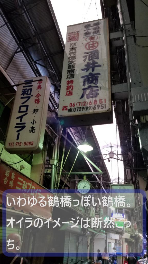 鶴橋のイメージ