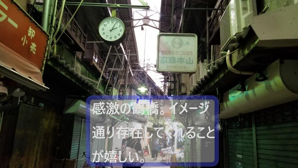 鶴橋のイメージ2