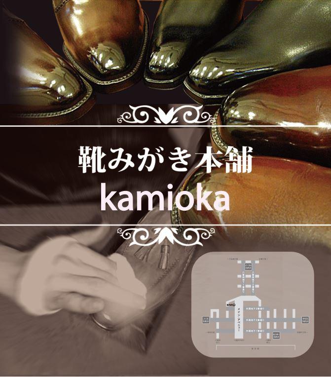 Kamioka.JPG