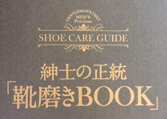 靴磨き2.JPG