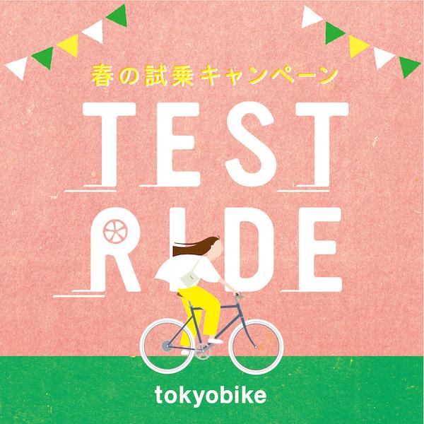 testride_square-01.jpg