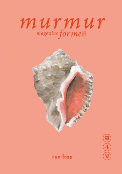 MMFM4_cover_20190115_print.jpg