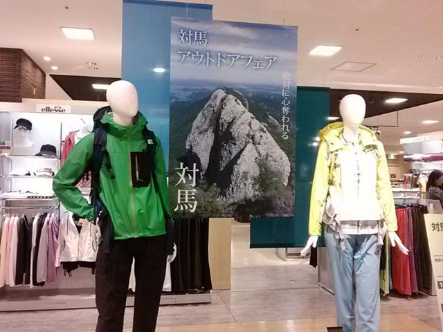 博多阪急アウトドアフェア