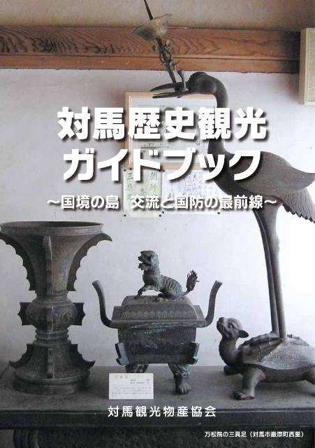対馬歴史観光ガイドブック
