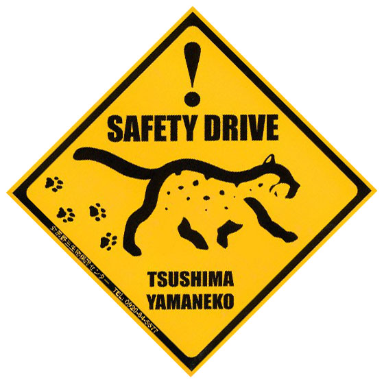 安全運転ステッカー