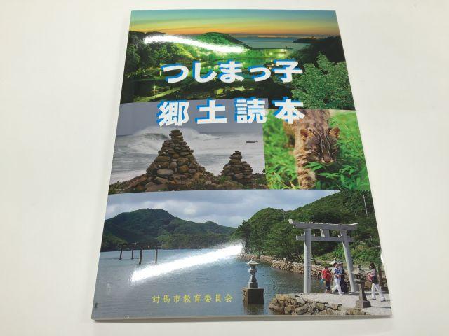 郷土読本・表紙