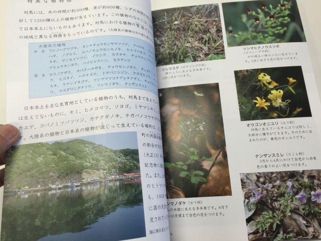 郷土読本・自然