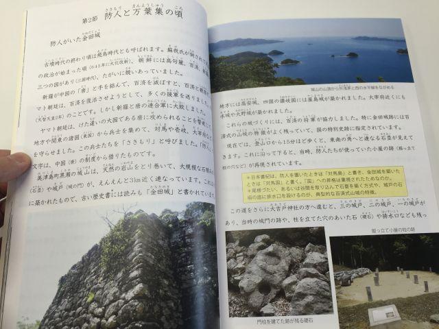 郷土読本・歴史
