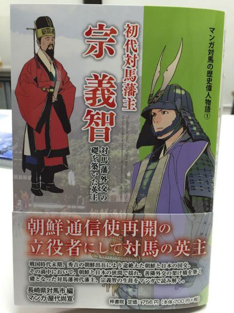 宗義智(マンガ表紙)