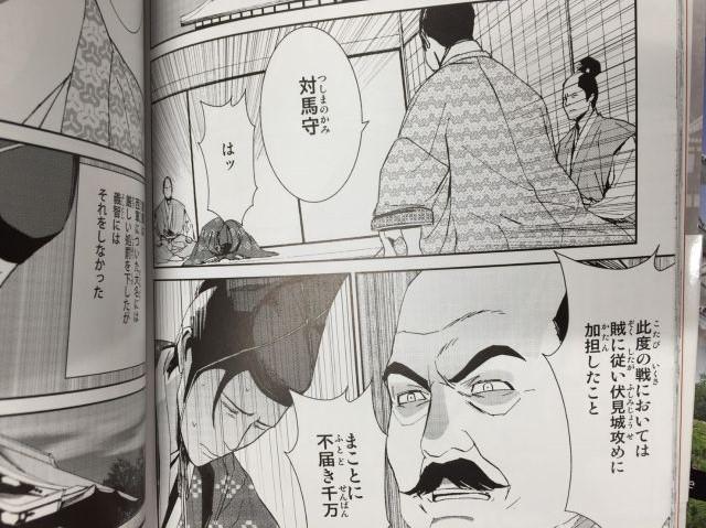 宗義智(マンガ5)