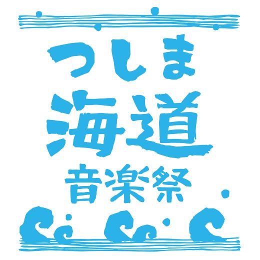 つしま海道音楽祭