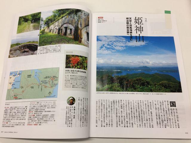 山と渓谷・姫神山