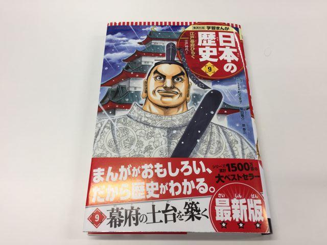 日本の歴史・表紙