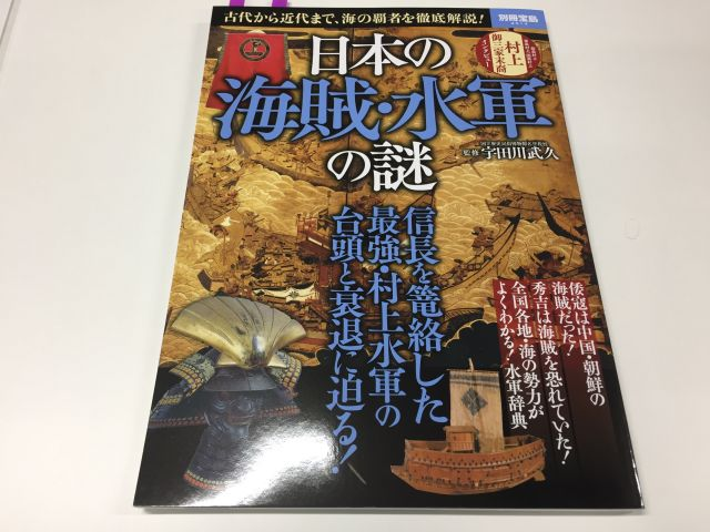 海賊・水軍の謎、表紙