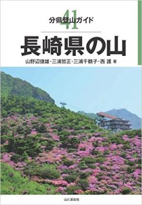 長崎県の山