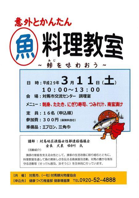 アジのある料理教室開催します・・・f^_^;)tags[長崎県]