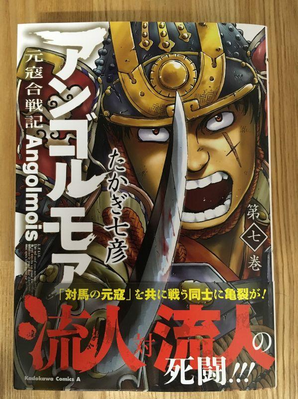 アンゴルモア〜元寇合戦記〜 の第7巻が発売されます