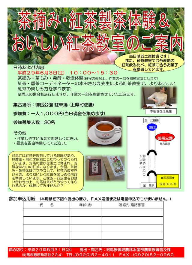 紅茶イベントチラシ