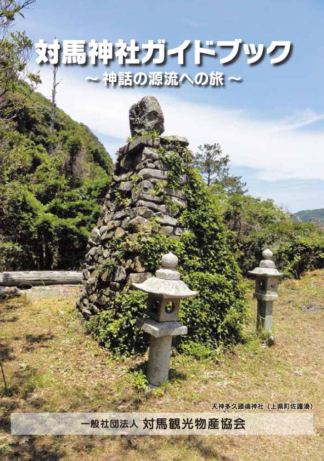 対馬神社ガイドブック(表紙)